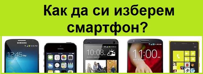 Как да си изберем смартфон
